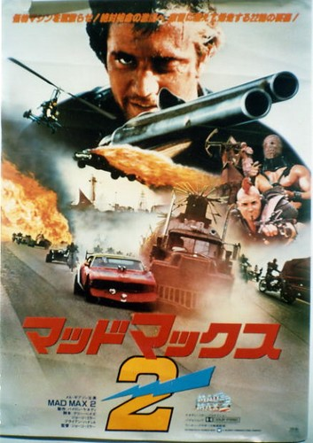 Mad Max 2 - Japaneese - Mel Gibson