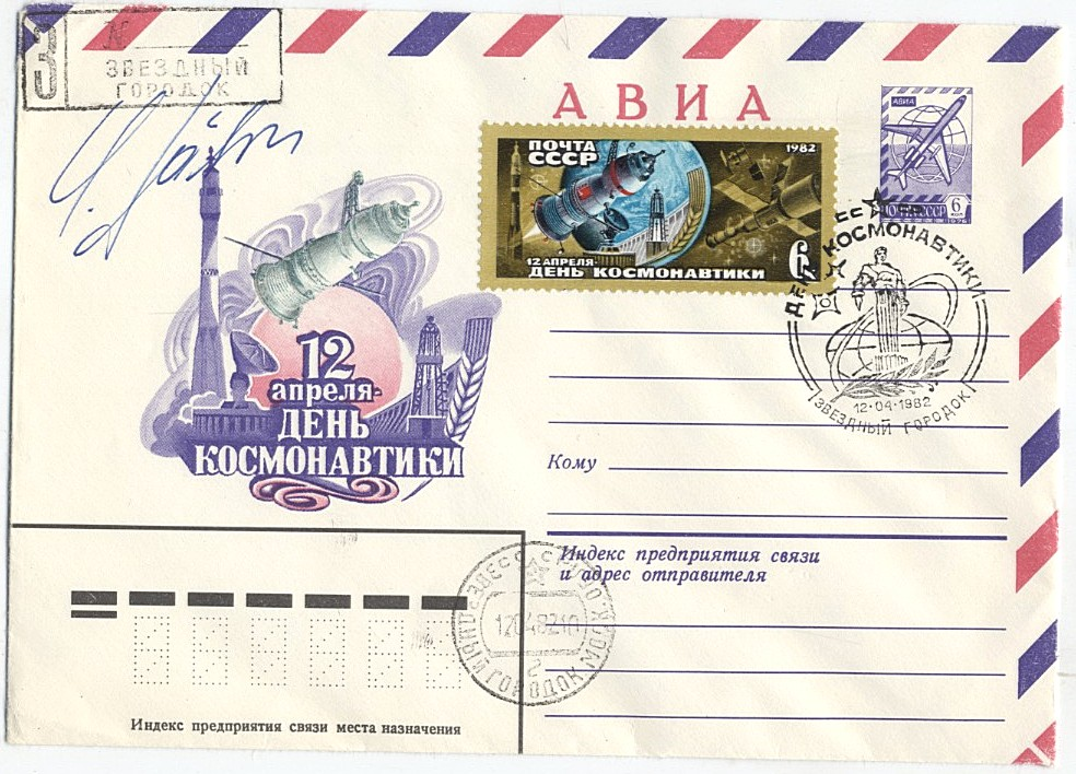 Jahn, Sigmund - East German Cosmonaut signed first day cover
