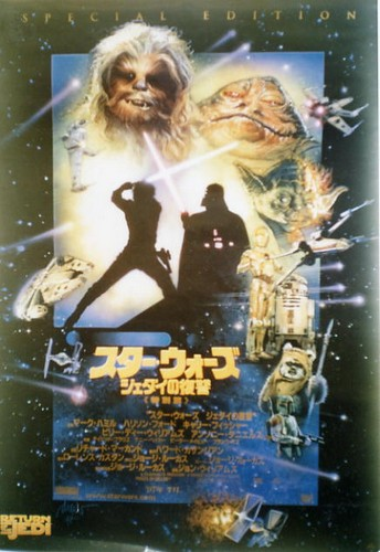 Star Wars Return Of The Jedi Special Edition - Japaneese poster